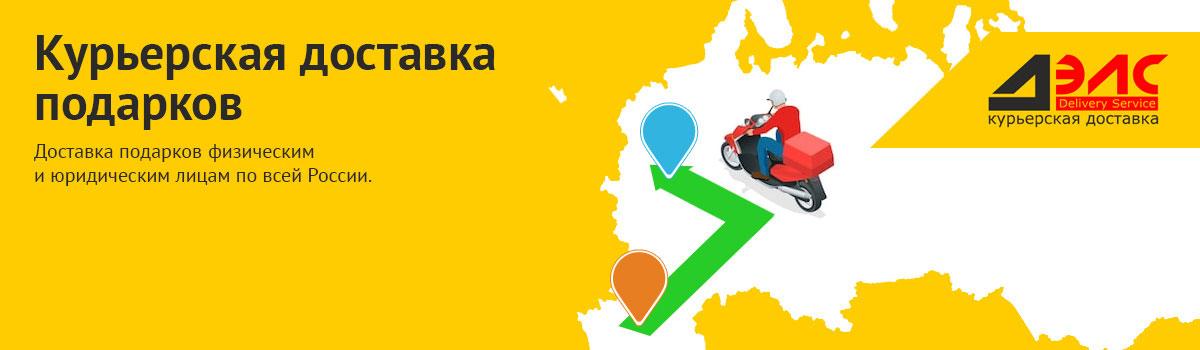 d6a6959e3851e Доставка подарков курьером по Санкт-Петербурге и Москве - курьерская ...