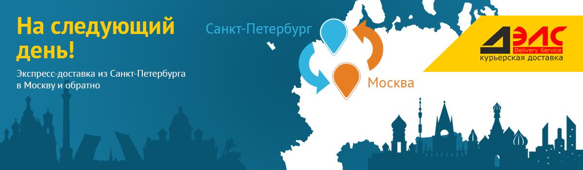 26e3077c3b8c3 Курьерская доставка из СПб в Москву и обратно за 1 день, срочная ...